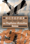История на Първата световна война (2014)