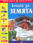 Книга за Земята (ISBN: 9789546574916)