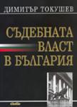 Съдебната власт в България (ISBN: 9789547301832)