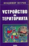Устройство на територията (ISBN: 9789547302273)