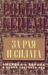 За Рая и Силата (ISBN: 9789547690455)