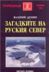 Загадките на Руския Север (ISBN: 9789547381162)