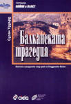Балканската трагедия (ISBN: 9789546494689)