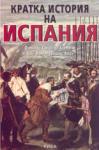 Кратка история на Испания (ISBN: 9789543200283)