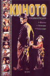 Енциклопедия Киното (ISBN: 9789548517348)