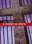 Всянката на кръста (ISBN: 9789546498038)
