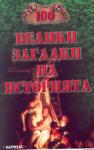 100 велики загадки на историята (ISBN: 9789547011625)