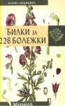 Билки за 226 болежки (ISBN: 9789546720146)