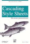 Cascading Style Sheets: Пълното ръководство (ISBN: 9789549116519)