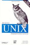 Да научим операционната система UNIX (ISBN: 9789549049855)