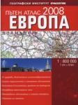 Пътен атлас Европа (ISBN: 9789548456425)