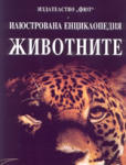 Животните (ISBN: 9789546252975)