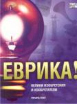 Еврика! : Велики изобретения и изобретатели (ISBN: 9789546253477)