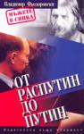 От Распутин до Путин (ISBN: 9789542600145)