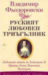 Руският любовен триъгълник (ISBN: 9789542602552)