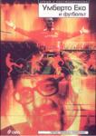 Умберто Еко и футболът (ISBN: 9789546498151)
