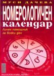 Номерологичен календар (ISBN: 9789542601807)