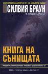 Книга на сънищата (ISBN: 9789542602439)