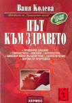 Път към здравето (ISBN: 9789542600763)