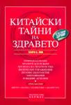 Китайски тайни на здравето (ISBN: 9789544599348)