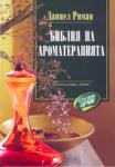 Библия на ароматерапията (ISBN: 9789542601838)