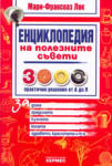 Енциклопедия на полезните съвети (ISBN: 9789542600671)