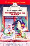 Къщичката на Шаро (ISBN: 9789544597139)
