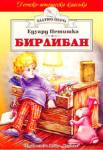 Бирлибан (ISBN: 9789544597962)