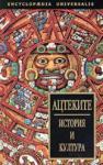 Ацтеките: История и култура (ISBN: 9789545843372)