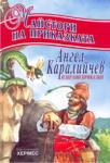 Ангел Каралийчев - избрани приказки (ISBN: 9789542601371)
