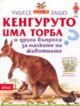 Кенгуруто има торба и други въпроси за малките на животните (ISBN: 9789542601555)