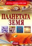 Планетата Земя (ISBN: 9789544599287)