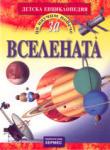 Вселената (ISBN: 9789542601203)