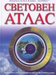 Световен атлас + CD (ISBN: 9789542601548)