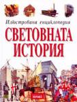 Световната история (ISBN: 9789544597115)