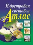 Илюстрован световен атлас (ISBN: 9789544598532)