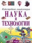 Наука и технологии (ISBN: 9789542600732)