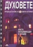 Духовете (ISBN: 9789542601333)