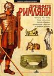 Древните римляни (ISBN: 9789542600091)