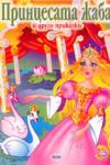 Принцесата жаба и други приказки (ISBN: 9789549171327)