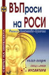 ВЪПроси на РОСИ (ISBN: 9789546076908)