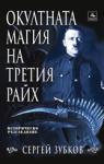 Окултната магия на Третия райх (ISBN: 9789549420166)