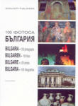 100 фотоса България (ISBN: 9789549491012)
