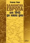 Балканска Европа (ISBN: 9789545294167)