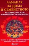 Алманах за дома и семейството (ISBN: 9789548454322)