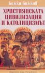 Християнската цивилизация и католицизмът (ISBN: 9789544020767)