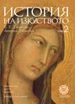 История на изкуството - том 2: Средновековие (ISBN: 9789549414028)