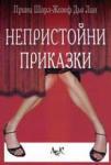 Непристойни приказки (ISBN: 9789546077035)