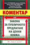 Коментар на закона за публично предлагане на ценни книжа (ISBN: 9789546081223)