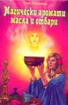 Магически аромати, масла и отвари (ISBN: 9789546262318)